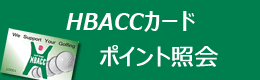 HBACCカードポイント照会 宇部 HBACC