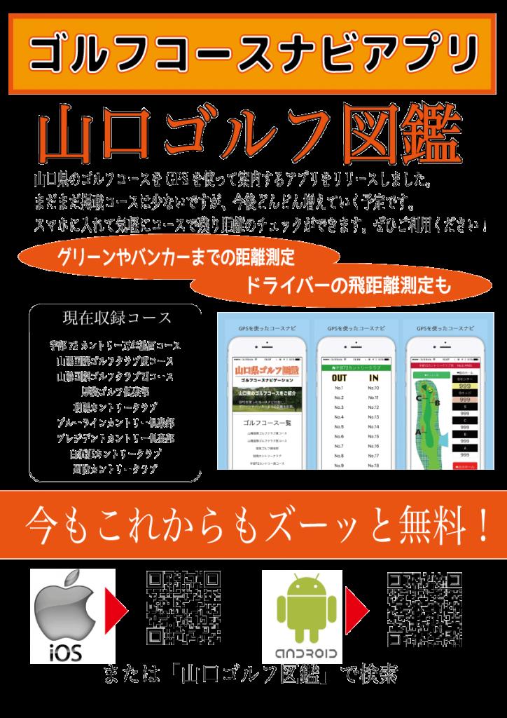 YamaguchiGolf1