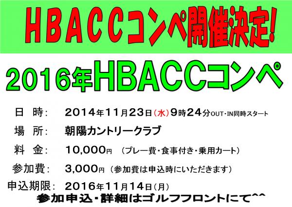 hbacc%e3%82%b3%e3%83%b3%e3%83%9a